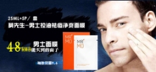 淘宝手机端海报 面膜海报促销男士面膜