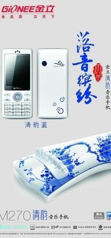金立手机海报