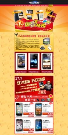 淘宝电子产品展销海报