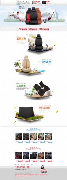 舒适时尚品质高级定制多款座套促销首页模板