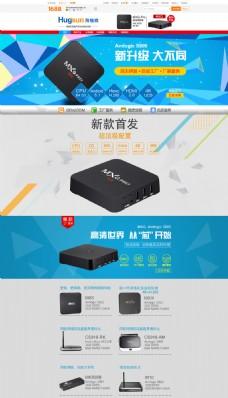 淘宝天猫首页电商数码网络电视机顶盒