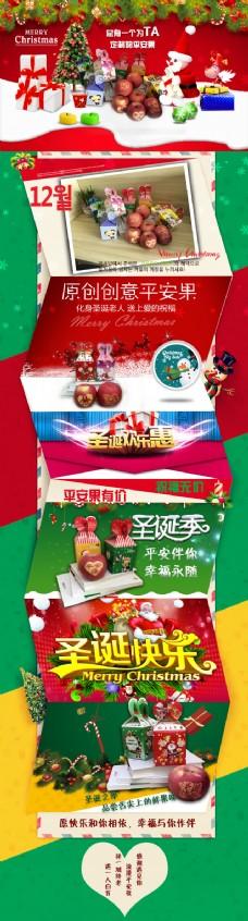 手机淘宝天猫圣诞首页详情页