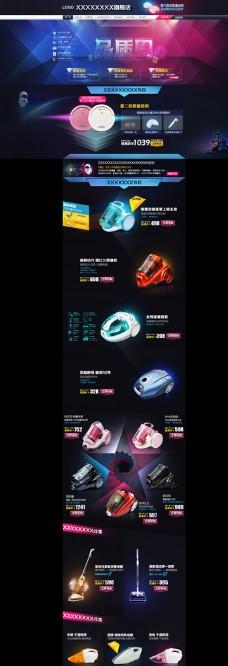 淘宝京东电器首页模版图片