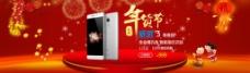 手机淘宝年货节促销海报