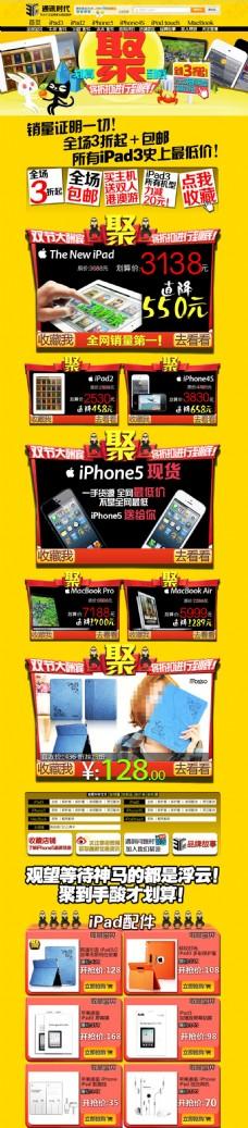 电子产品海报