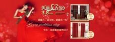 中式婚庆窗帘海报