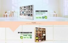 淘宝书柜海报PSD模板