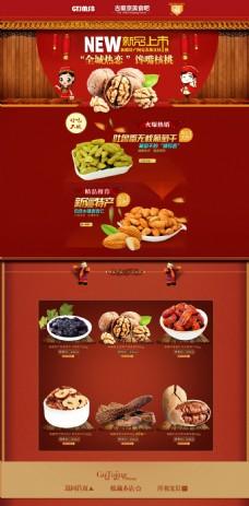 新疆特色食品红色首页