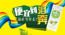 纯典纯果汁苹果汁钻展海报设计图片