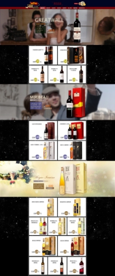 进口红酒产品促销活动海报