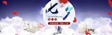淘宝七夕节女士手表店铺全屏海报图片