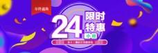 双十二周年庆紫色促销海报