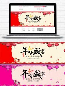 年货盛典年货节红色促销海报banner