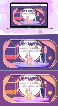 2018情人节新春新年淘宝海报