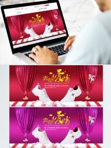 电商淘宝紫色情人节运动鞋节日促销海报