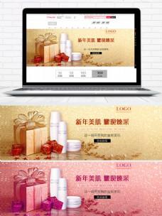 海报banner模板礼盒新年化妆品金色
