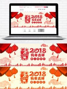 红色简约2018狗年吉祥电商banner