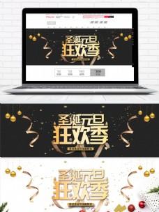 黑色金色大气圣诞元旦欢庆季banner
