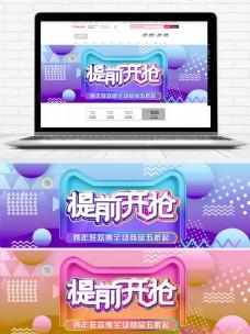 紫色跨年提前开抢促销banner
