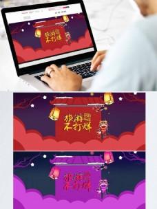 2018年春节旅游不打烊淘宝海报