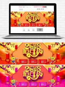 狗年大吉中国风新年抢年货节日促销模板