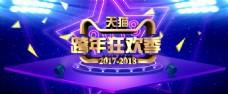 土豪金立体设计天猫跨年狂欢季banner