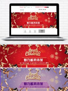banner首页活动圣诞节蓄势待发红雪花