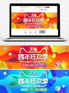 橙色炫酷跨年狂欢季电商banner