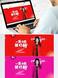 电商淘宝年货节服装大促销红色海报
