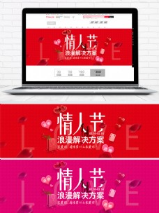 情人节浪漫解决方案送礼物红色质感背景海报