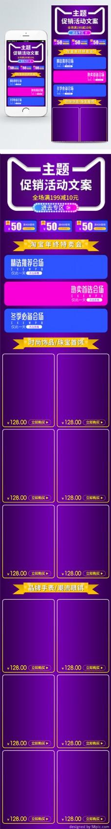 电商淘宝促销紫色简约渐变首页通用模板