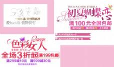 色彩女人初夏蝴蝶恋淘宝排版字体素材