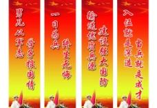 征兵道旗广告图片