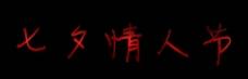 七夕情人节字体设计图片