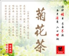 菊花茶标签图片