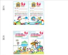 红旅艺术培训中心学员身份卡图片