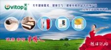 天年广告海报