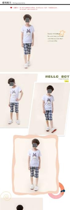 童装服装模特展示模板