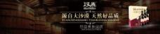 汉森洋葱红酒banner大图广告