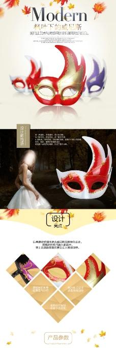 枫叶面具详情页展示
