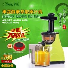 果汁机原汁机
