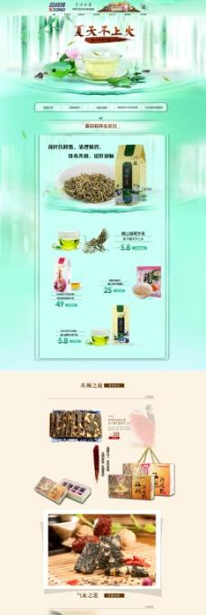 天猫淘宝保健品食品茶阿胶首页