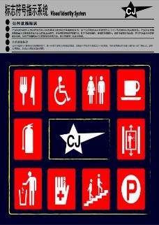 VIS 原创警示标识牌 创意设计图
