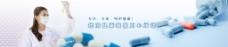医药行业banner