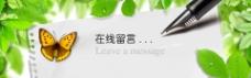 在线留言banner