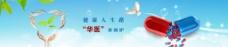 医药banner