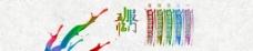 硅藻泥banner