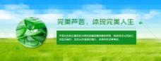 芦荟胶网站海报banner