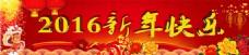 淘宝banner 新年快乐 红底 喜庆