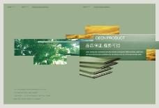 PSD绿色地板画册封面素材下载